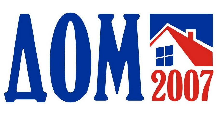 Логотип ДОМ 2007